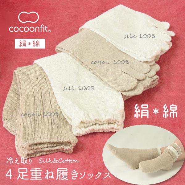cocoonfit 冷え取り4足重ね履きソックス