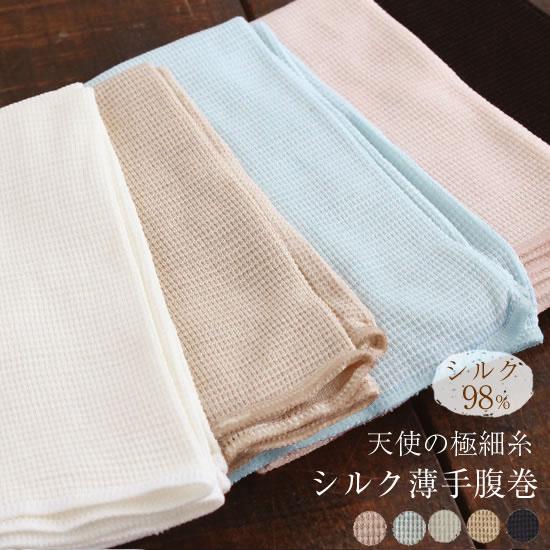 カッペリーニシルク〔天使の極細絹糸〕シルク腹巻
