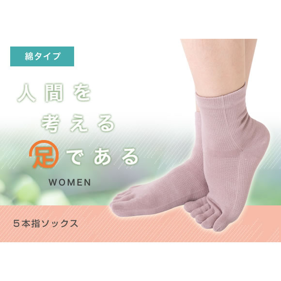 人間を考える足である 綿タイプ〔女性向〕