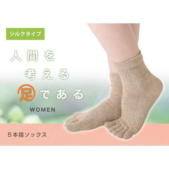 人間を考える足である シルクタイプ〔女性向〕