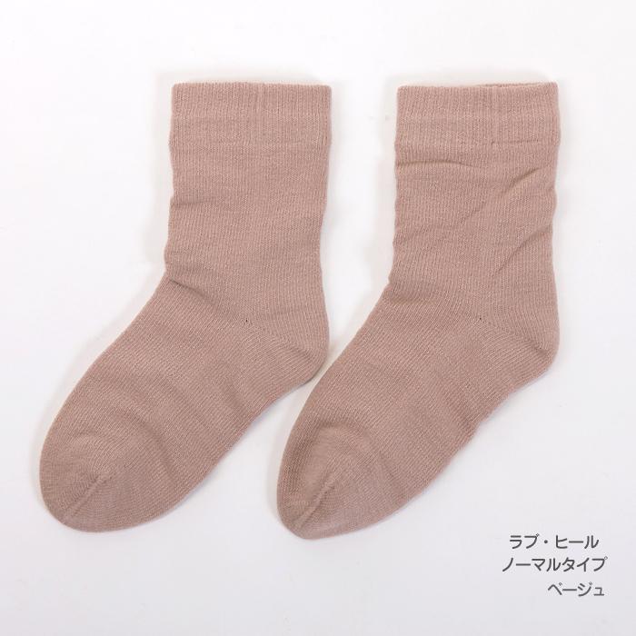 ラブヒール(ノーマル無地)〔女性用〕☆mrc-181