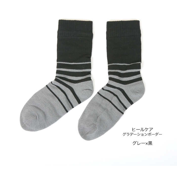 ヒールケア(グラデーションボーダー)〔男性用〕☆<br>【メール便可】mrc-184