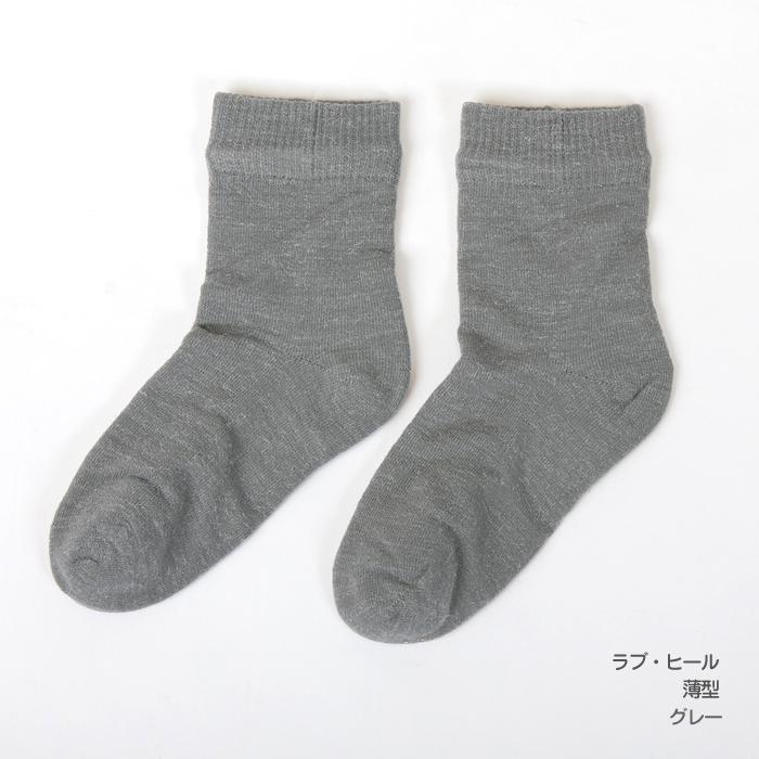 ラブヒール(薄型)〔女性用〕☆【メール便可】mrc-185