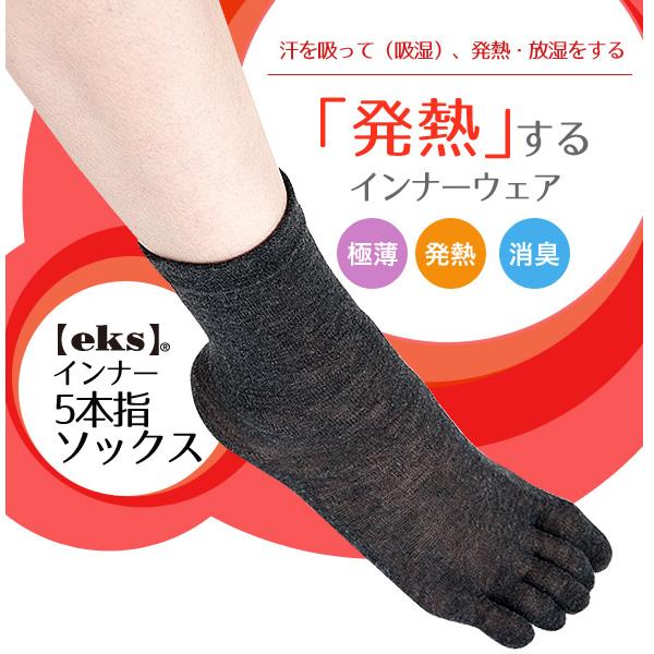 eks(東洋紡エクス)5本指インナー ソックス