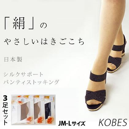 3足セット JM-Lサイズ