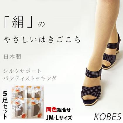 5足・同カラーセット JM-Lサイズ