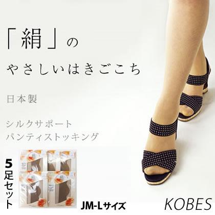 5足・お好みカラーセット JM-Lサイズ