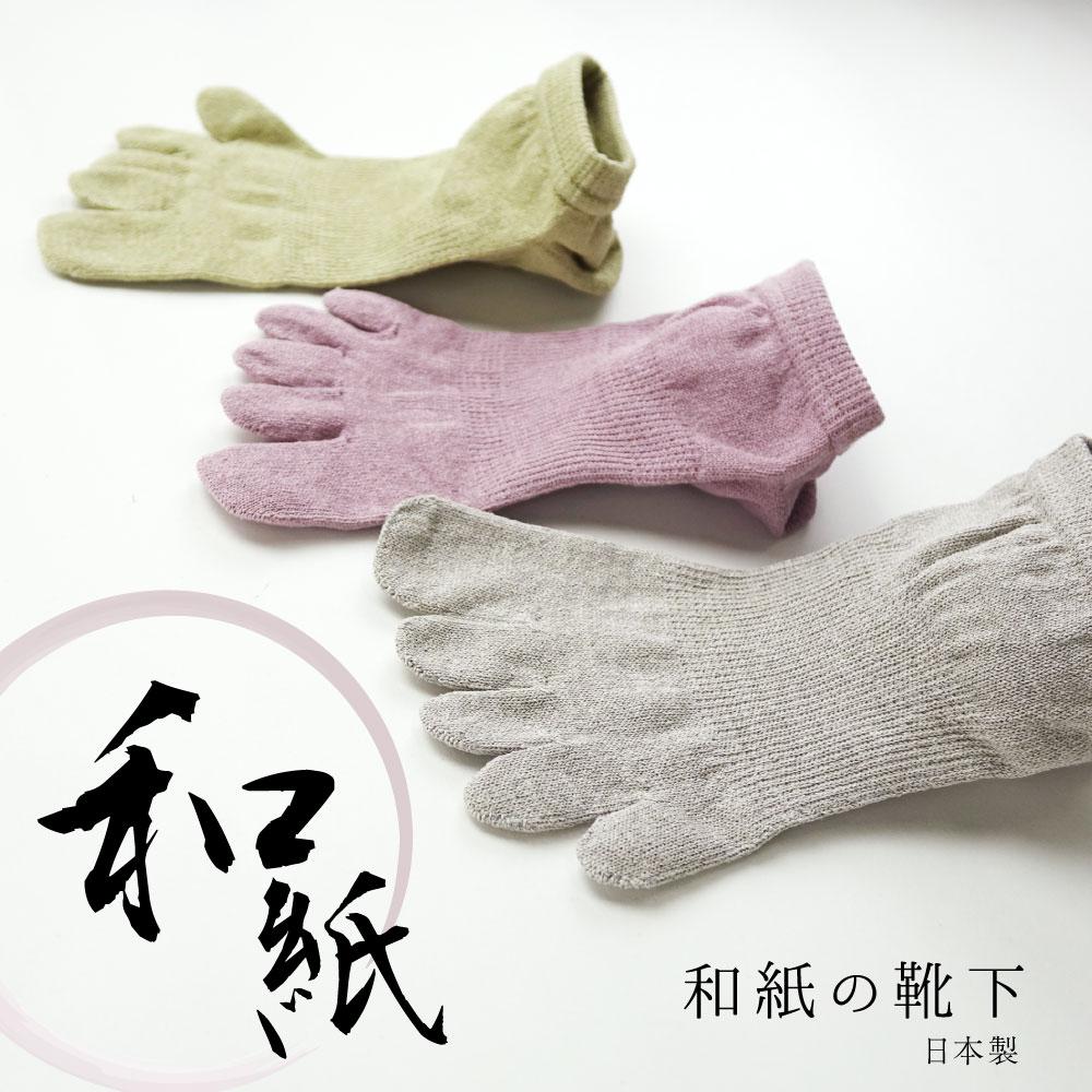 和紙の靴下 5本指ソックス