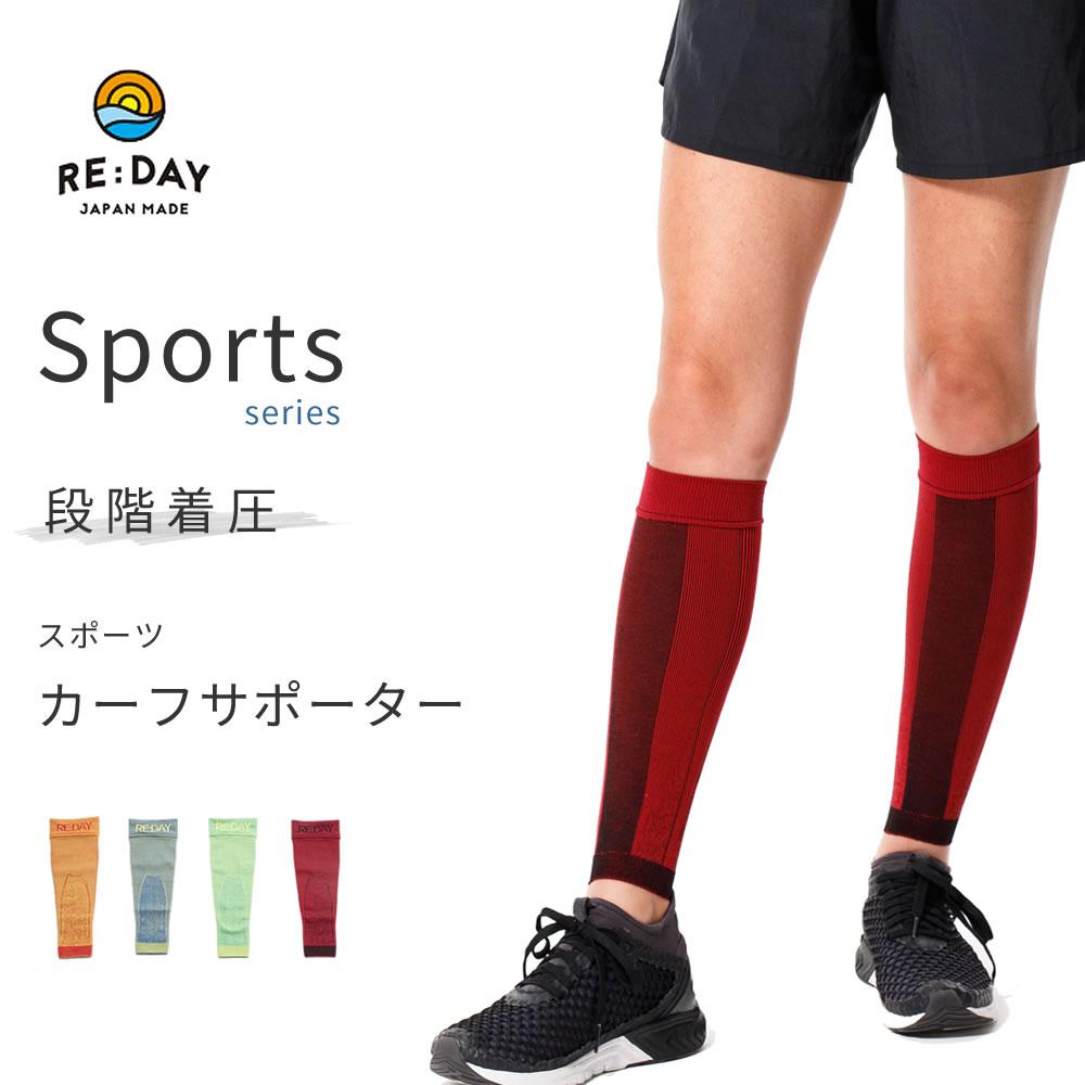 東光 RE:DAY スポーツ カーフサポーター