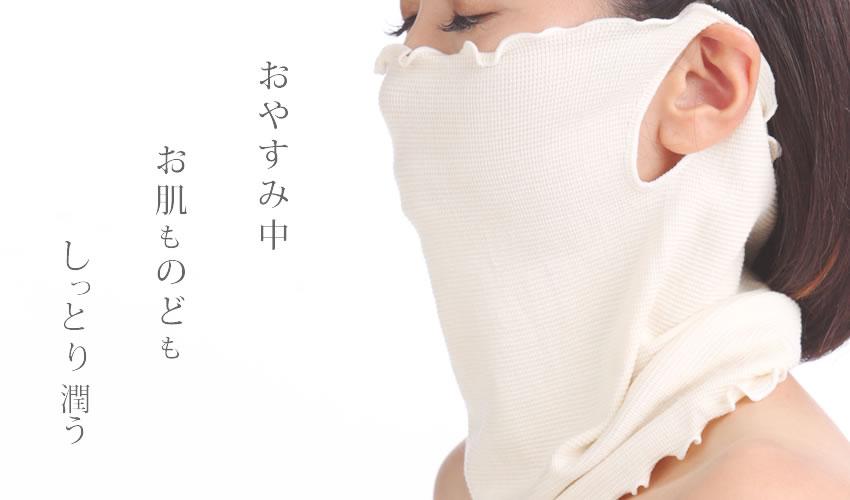 シルクおやすみネックウォーマーマスク