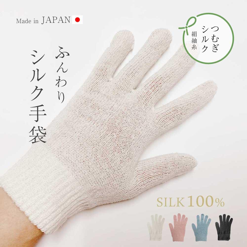 ふんわりシルク手袋