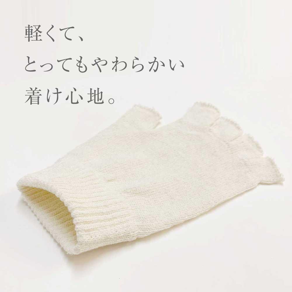 ふんわりシルク手袋 指あきタイプ