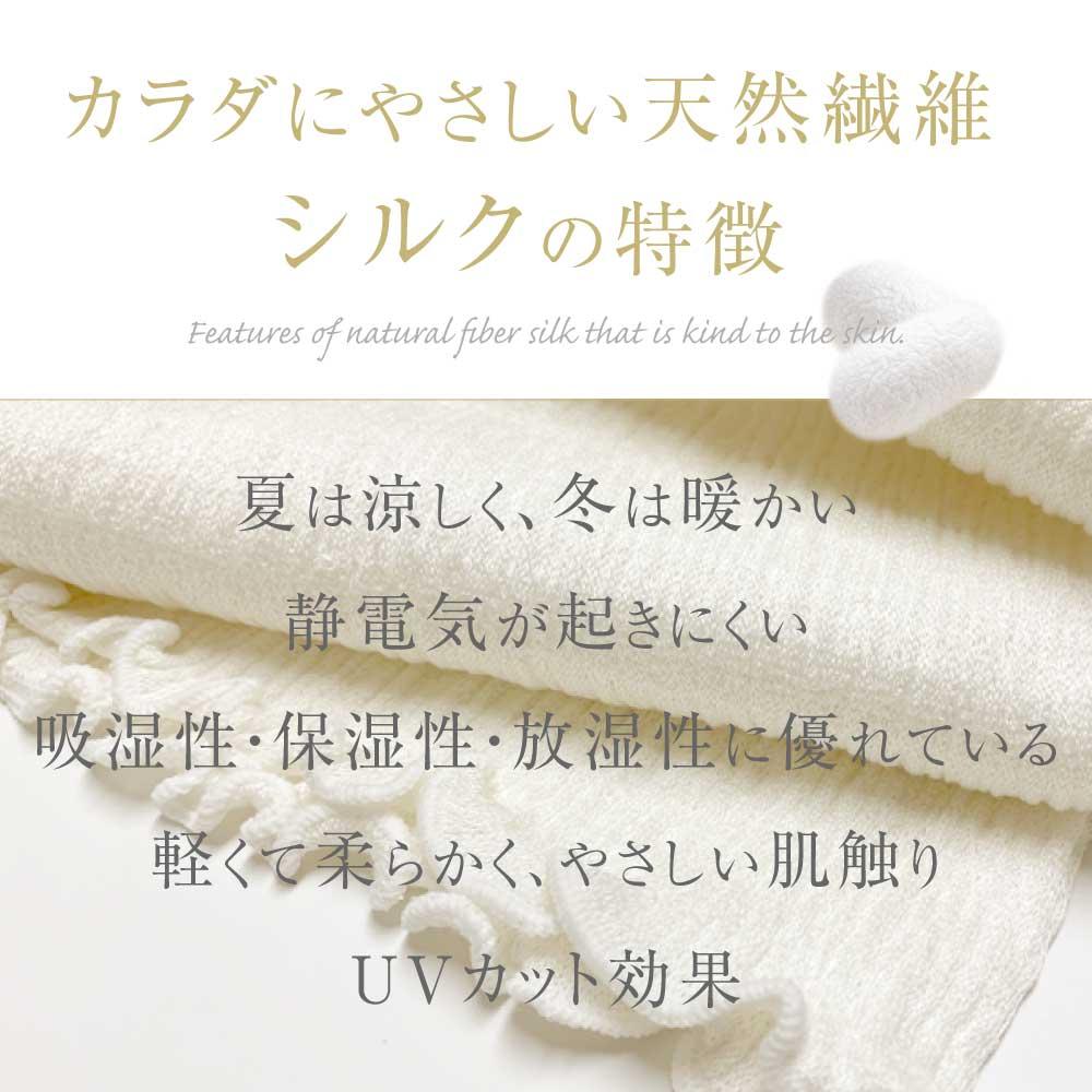 白雲シルク腹巻