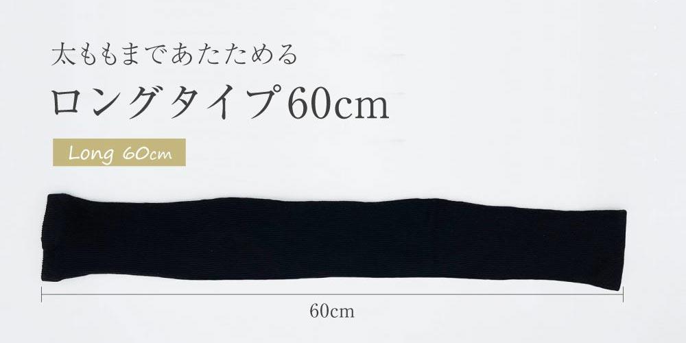 薄手シルクレッグウォーマーロング丈60cm