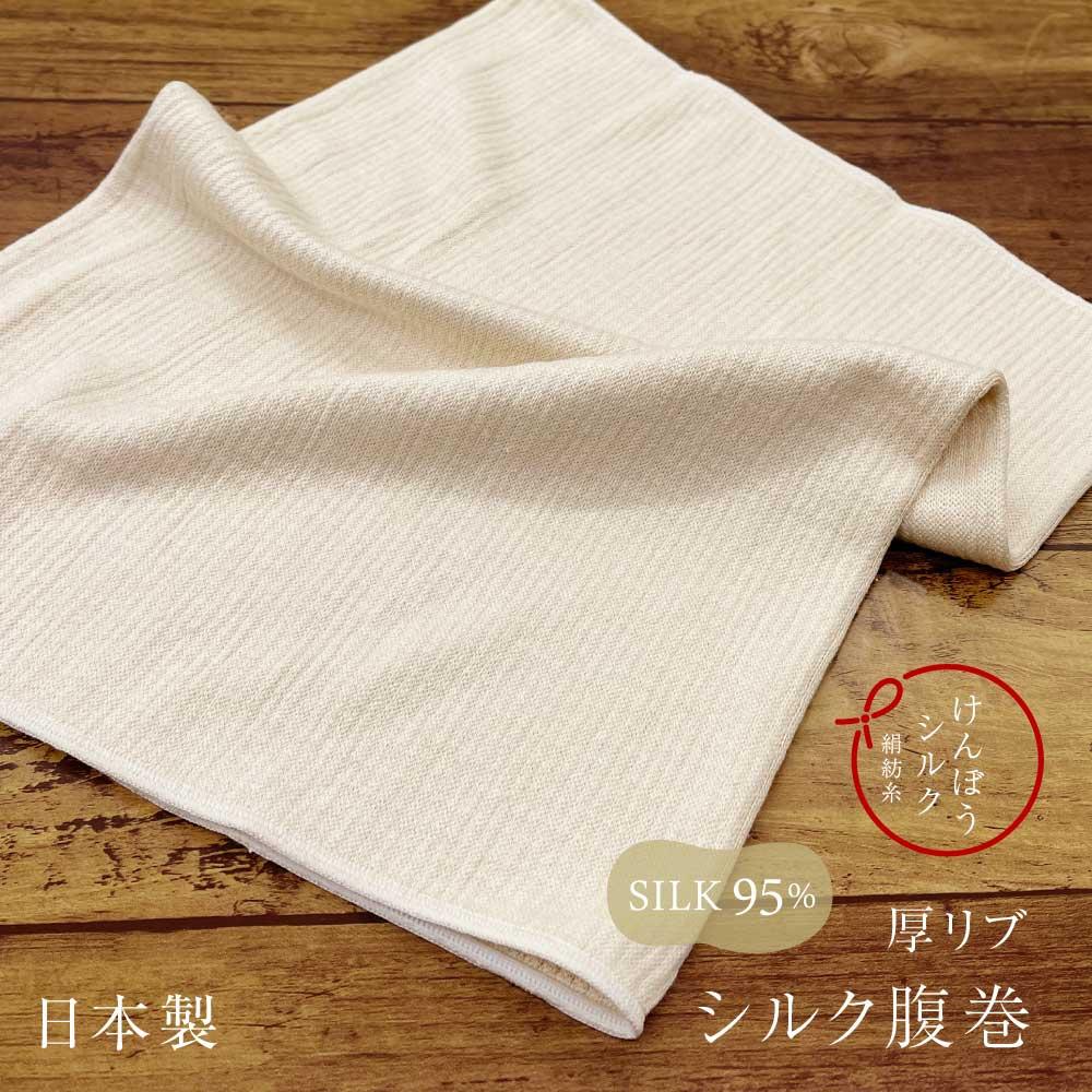 日本製 厚リブシルク腹巻