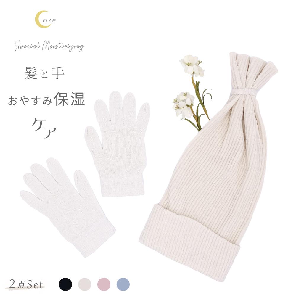 シルク おやすみ保湿ケア(髪・手) 2点セット