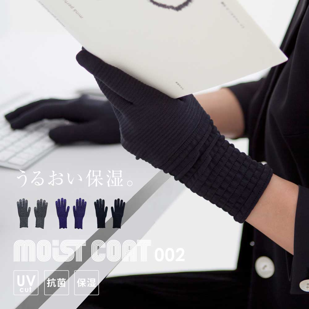 着けるだけで潤う保湿手袋 モイスト・コート® ライト 002
