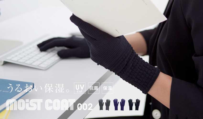 モイスト・コート® ライト 002