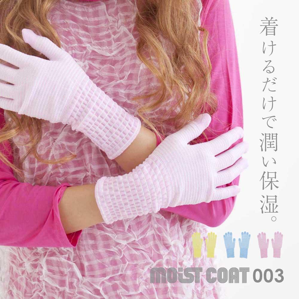 着けるだけで潤う保湿手袋 モイスト・コート® ライト 003