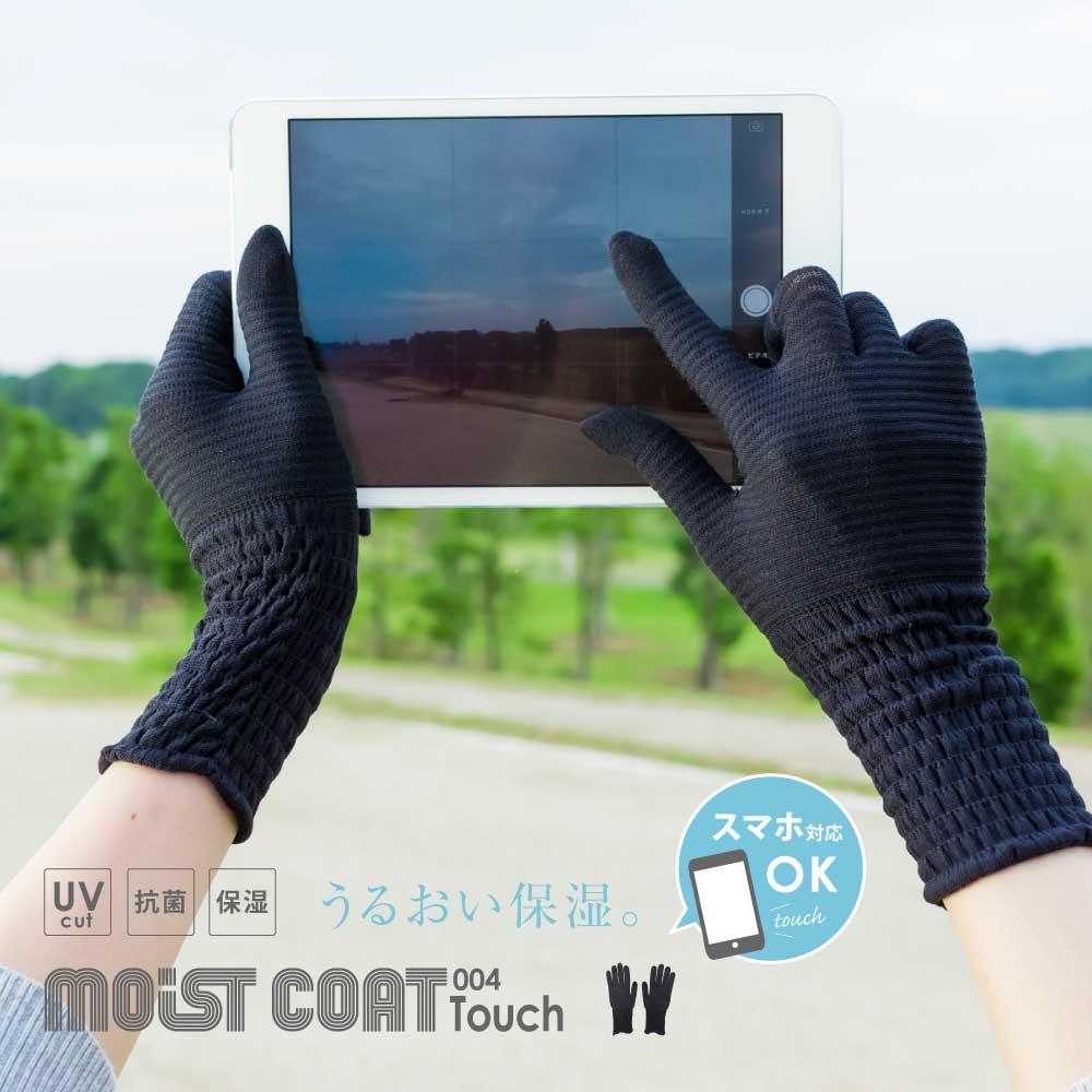 着けるだけで潤う保湿手袋 モイスト・コート® タッチ 004