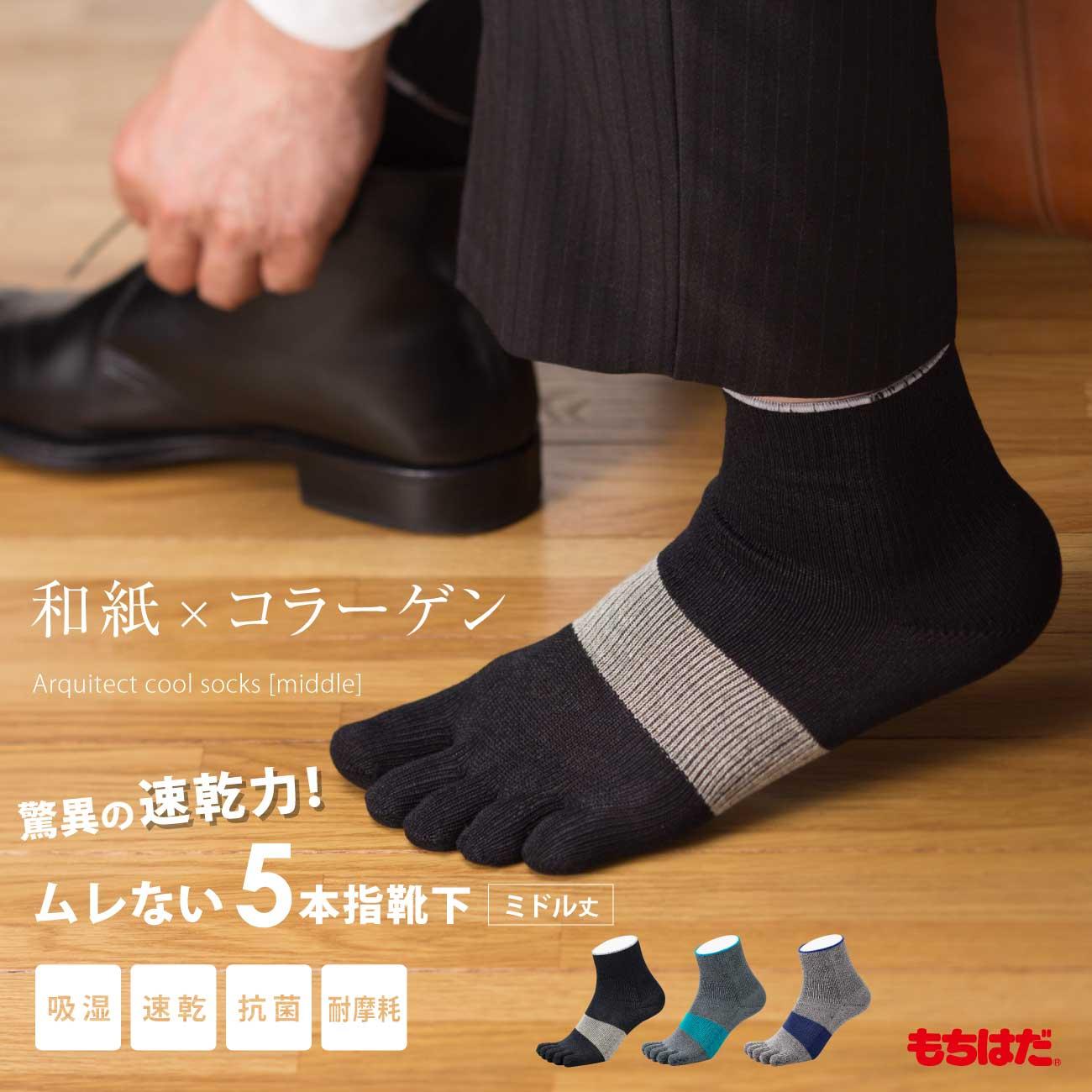 驚異の速乾力!蒸れない5本指靴下 アルキテクト クール ミドル丈