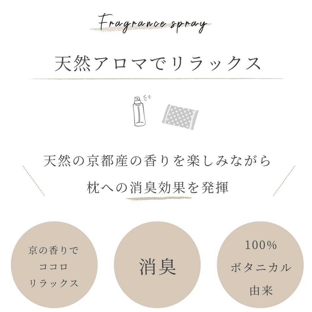 京都 安眠 フレグランス ピロー スプレー