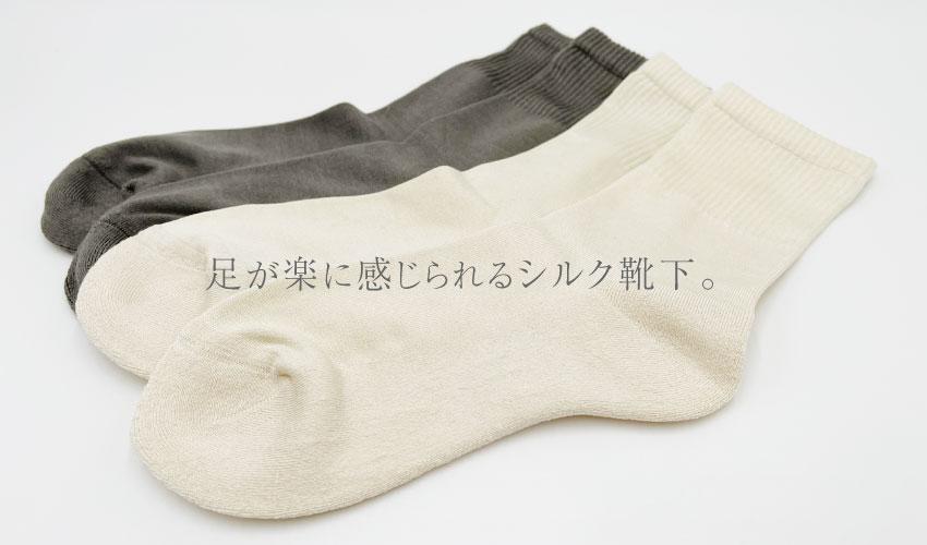 足裏パイル先丸シルク靴下