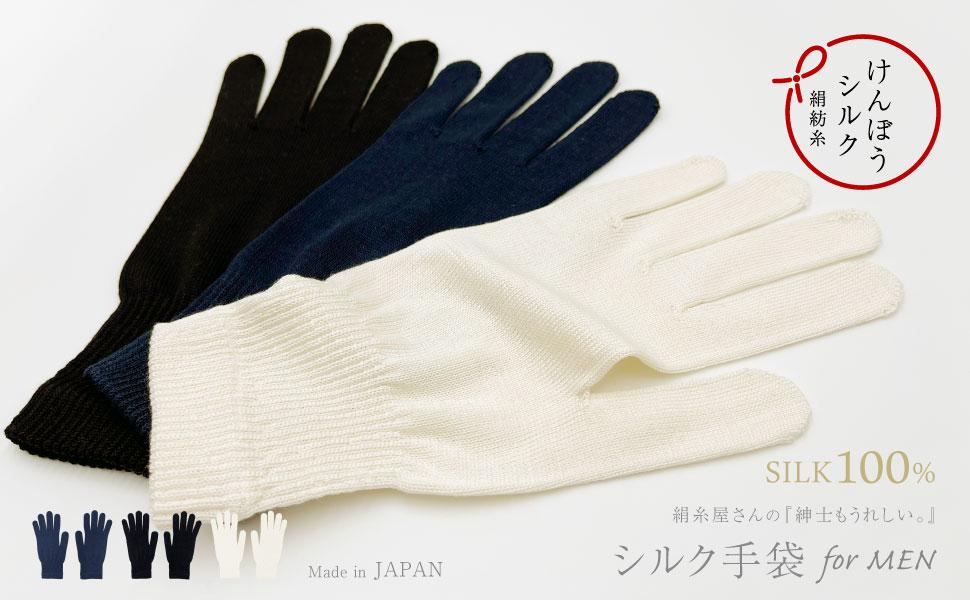 シルク手袋 for MEN