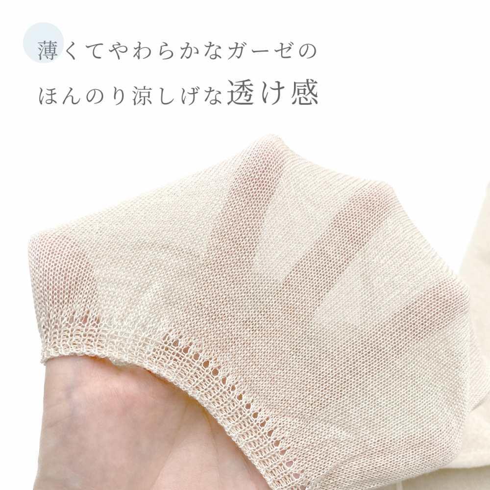 シルクと綿の心地よさ「かぜまとう、ふんわりガーゼの綿シルクレギンス」