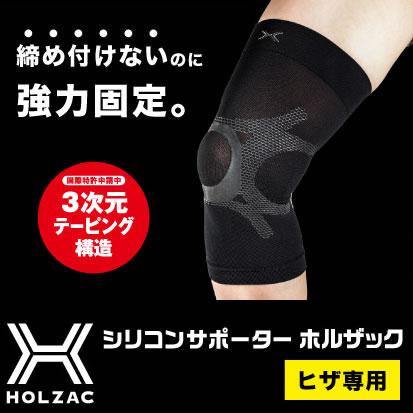3次元シリコンサポーター(ヒザ専用・足首専用)新発売!