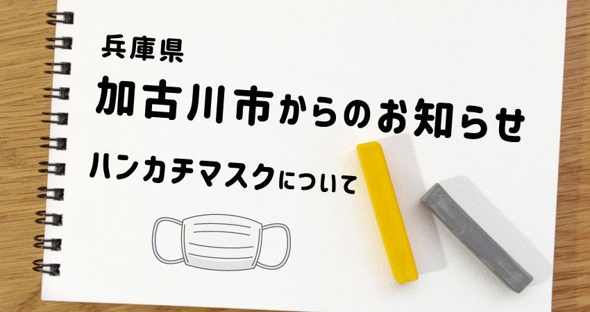 加古川市からのお知らせ -ハンカチマスク-