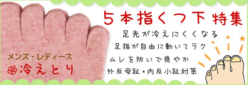 5本指くつ下特集〔日本製〕健康的な足づくり!【もちはだ】