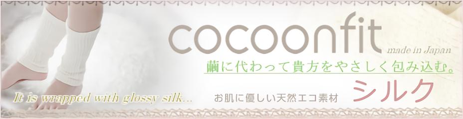 cocoonfit お肌に優しい天然エコ素材 シルク【もちはだ】