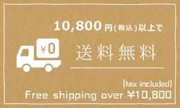 10,800円送料無料バナー