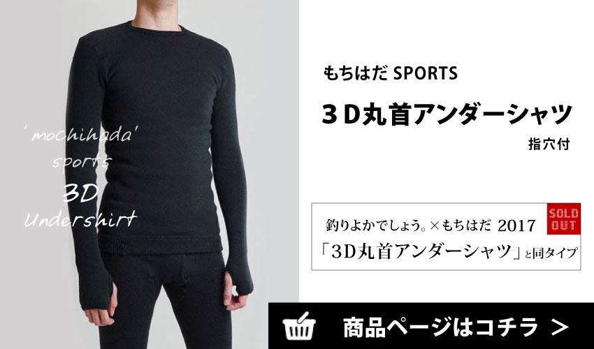 もちはだsports 3Dアンダーシャツ