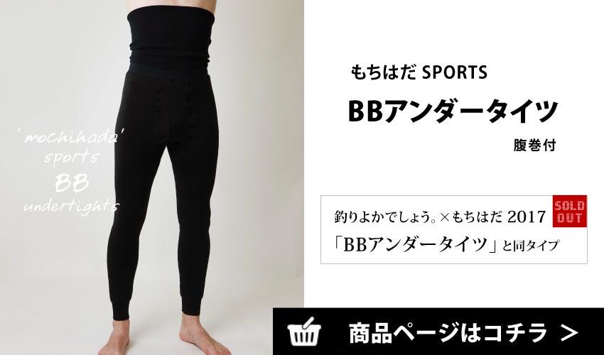 もちはだsports BBタイツ