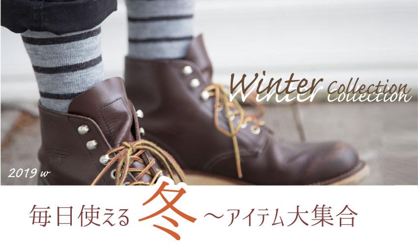 もちはだ2019秋冬コレクション